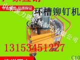湖南长沙聊城全自动环槽铆接机高强度环槽铆钉机批发
