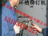 湖南株洲滨州环槽液压铆钉机全自动环槽铆接机供应商