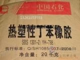 防水卷材SBS4303燕山石化SBS4402橡胶