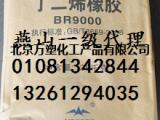 供应燕山橡胶BR9000原顺丁BR9000
