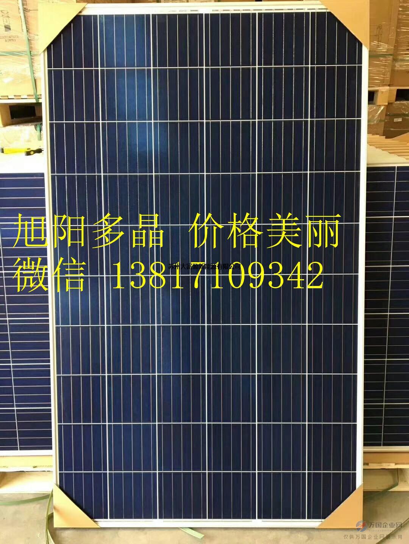 旭阳多晶270w,一线品牌质量,三线品牌价格,欢迎来电