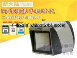 新大陆FR20手机支付二维码扫描平台超市专用自动感应屏幕扫码