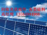 回收太阳能组件 光伏组件回收 降级组件回收 回收光伏电池板