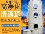 熙诚洗涤塔 喷淋塔 净化塔 水洗塔 废气处理设备 厂家直销