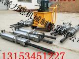 岩石劈裂机 南京劈裂机 分裂机产品结构