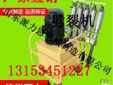 廊坊山东派力恩劈裂机/分裂机岩石液压劈裂机视频