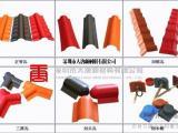 ASA树脂瓦 树脂瓦配件 1050型琉璃瓦生产厂家