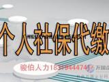 代办广州生育险,挂靠广州生育险,代交个人生育险