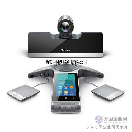 西安亿联视频会议终端VC500视频会议系统企业云平台