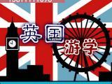 英国夏令营游学签证办理须知