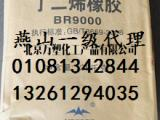 燕山丁二烯橡胶BR9000型号 规格
