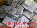 回收硅料 硅料回收 边皮回收 回收边皮 回收电池片