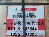 燕山石化丁基橡胶IIR1751-中石化燕山分公司