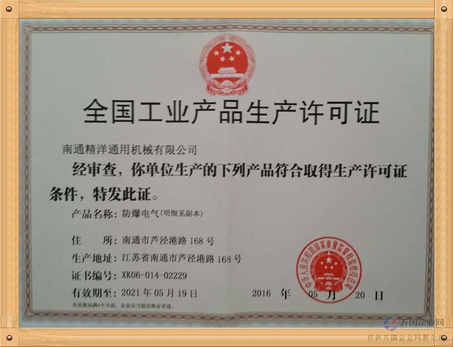 防爆风机生产许可证_副本