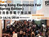 2018香港秋季电子展+香港湾仔秋季电子展参展申请