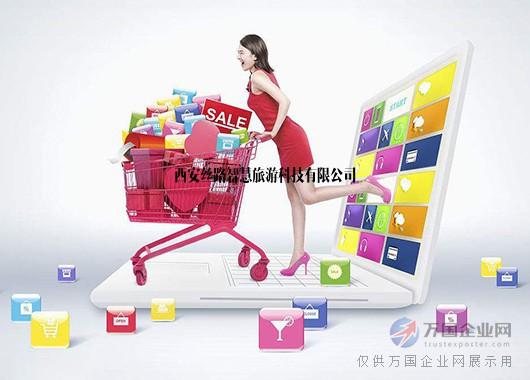 智慧景区消费系统