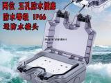 10A两位五孔防水插座 十孔室外充电插座防暴雨明装IP66