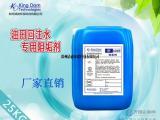 油田回注水专用阻垢剂/阻垢剂批发