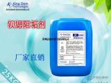 【清迪】厂家供应钡锶专用阻垢剂