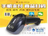 新大陆OY10有线扫码枪超市收银快递有线一维码手持条码扫码枪