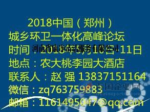 2018中国城乡环卫一体化高峰论坛