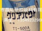 日本油墨ABS//TI-500A 规格:耐冲(高透明)