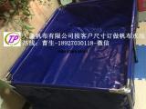 水产养鱼帆布水池工农业户外储水池鱼塘防漏水篷布膜