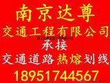 南京达尊热熔道路划线