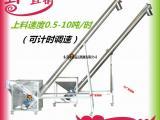 螺旋上料机 干粉提升机 富溢达螺杆上料机工厂