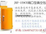 石墨烯自动计量真空包装机