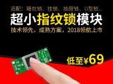 智能超小型指纹锁方案 半导体指纹锁PCBA电路板主板模块开发