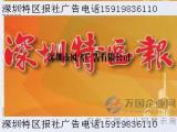 深圳特区报电话-深圳特区报广告部电话