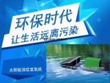 太阳能水体增氧机,太阳能曝气机,水体净化装置