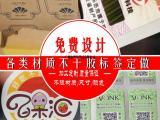 广州防伪标签印刷厂 不干胶 铜版纸 牛皮纸 防伪码定做