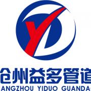 沧州益多管道设备有限公司的形象照片
