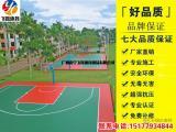 南宁硅PU塑胶篮球场 3-5mm厚度包工包料 飞跃体育