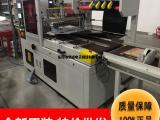 东莞自动化设备厂家坚成电子BES-5560高效全自动包装机