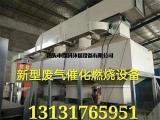 废气催化燃烧设备处理方法