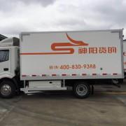 广东神阳汽车运输有限公司的形象照片