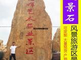 村牌石刻字黄腊石大型公园招牌石景区刻字园林石