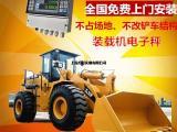 科尔沁右翼前旗矿厂用3吨铲车上称全国包安装调试
