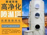 厂家直销 pp喷淋塔 水洗塔 废气处理设备 喷淋均匀 煕诚
