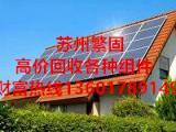 全国光伏电池板回收,废旧太阳能组件回收,现款交易厂家专业回收