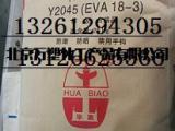北京有机EVA树脂Y2045(EVA18-3)