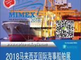 2018年马来西亚国际海事船舶展(主办方直招)