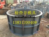 预制检查井钢模具尺寸规格