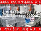 江浙沪专业机械设备喷漆,机器喷漆,设备喷漆