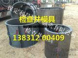 圆井井圈模具尺寸规格