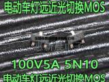 100V MOS管 转向灯喇叭专用 TO-252封装