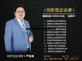 E时代企业导师严兆海:绽放生命